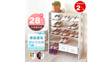 《Hopma》2入加寬開放式五層鞋櫃/收納櫃