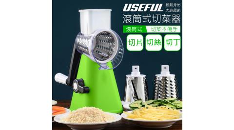 【USEFUL】滾筒式切菜器(UL-671)