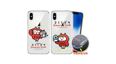 官方授權 卡娜赫拉 Komimizuk iPhone Xs / X 5.8吋 短耳貓頭鷹空壓手機殼 保護殼