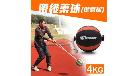 MDBuddy 4KG 帶繩藥球-健身球 重力球 韻律 訓練 隨機@6010301@