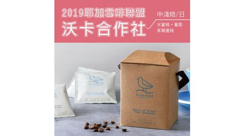 【江鳥咖啡 RiverBird】2019 耶加雪啡聯盟 沃卡合作社 濾掛式咖啡 (10入*1盒)