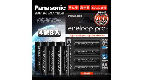 國際公司貨★贈電池盒黑鑽款~Panasonic eneloop PRO 950mAh 低自放4號充電電池BK-4HCCE(8顆入)