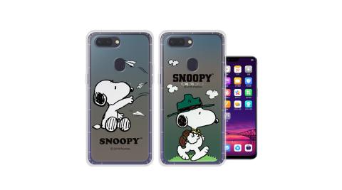 史努比/SNOOPY 正版授權 OPPO R15 Pro 漸層彩繪空壓氣墊手機殼