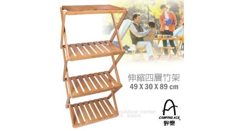 【台灣 Camping Ace】達人系列_升級版伸縮式四層竹板置物架.帳蓬收納層架/居家戶外露營桌_ARC-109-4A