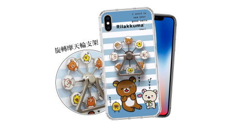Rilakkuma拉拉熊 iPhone Xs / X 5.8吋 摩天輪指環支架空壓手機殼(開心)