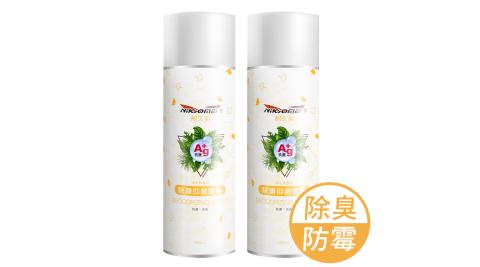 JoyLife嚴選 淨化加強型銀離子防霉除臭噴霧250ml(2入)