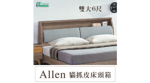 IHouse-艾倫 貓抓皮床頭箱 雙大6尺