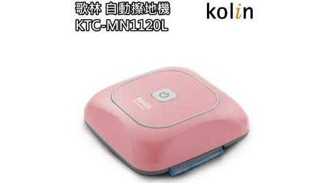 【歌林 Kolin】自動擦地機 / KTC-MN1120L / 自動擦地(擦地機)