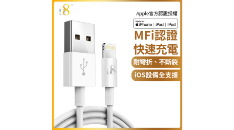 D8 APPLE MFI認證 Lightning 傳輸充電線-100cm for iPhone11 Pro/XS/XR/X/8/7/6/5/ipad air2/air