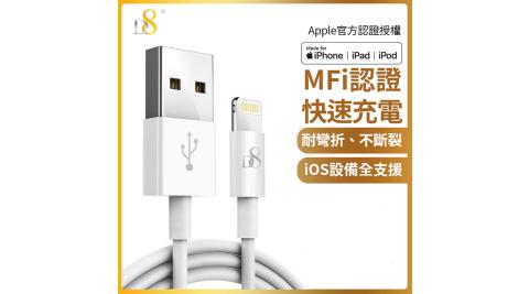 D8 APPLE MFI認證 Lightning 傳輸充電線-100cm for iPhone11 Pro/XS/XR/X/8/7/6/5/ipad air2/air