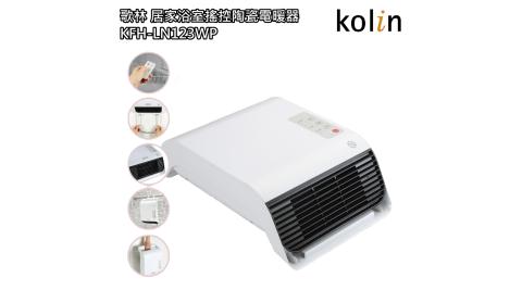 【歌林 Kolin】居家浴室搖控陶瓷電暖器 / 防潑水 / 暖氣 / 免運費 / KFH-LN123WP