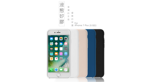 Apple iPhone7 Plus 5.5吋 液態矽膠手機殼 類肌膚 絲滑 柔滑矽膠 防摔 保護殼 背蓋