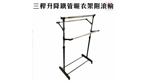 三桿升降鐵管曬衣架附滾輪/高度可調100-170cm/棉被/曬衣服/收納/衣櫥/晾曬