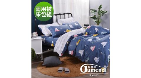 【喬曼帝Jumendi 】台灣製活性柔絲絨雙人四件式兩用被床包組-汽車動員