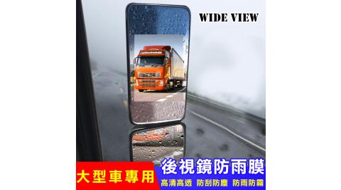 【WIDE VIEW】大型車後視鏡防雨膜防霧膜-兩片裝(RF-200)