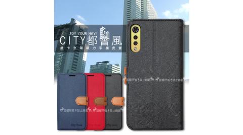 CITY都會風 LG Velvet 插卡立架磁力手機皮套 有吊飾孔