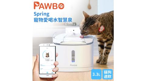 Pawbo波寶 Spring寵物愛喝水智慧泉/智能寵物活泉飲水機 全配版(貓狗適用) ZLX01TB000