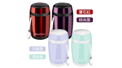 【買一送一】MoliFun魔力坊 不鏽鋼真空保鮮保冰保溫悶燒罐550ml