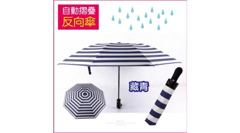 【生活良品】8骨自動摺疊反向晴雨傘(海軍紋條紋款)-藏青色