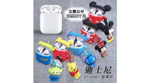 迪士尼 正版授權 Apple Airpods 立體公仔 藍牙耳機保護套 1/2代通用款