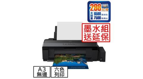 【主機加墨水1組】L1800 A3六色連續供墨印表機(送延保