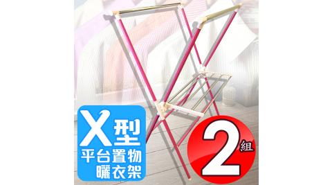 金德恩 台灣製造 2組X型多功能平台置物折疊曬衣架95x65x145cm/多色可選/棉被/毛巾/曬衣服/收納