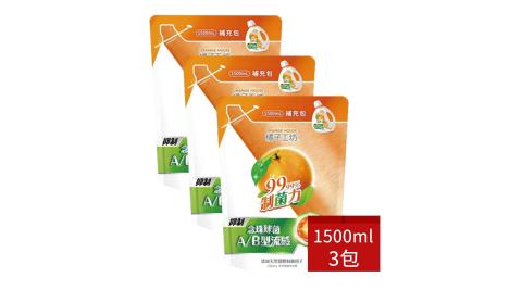 【橘子工坊】衣物清潔類天然濃縮洗衣精-制菌力1500ml補充包*3包
