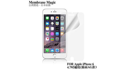 魔力 Apple iPhone 6 4.7 霧面防眩螢幕保護貼