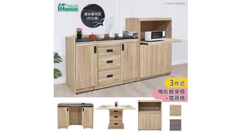 IHouse-威力 6.7尺機能型三件式餐桌櫃/電器櫃(附插座)