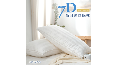 《DUYAN竹漾》7D高回彈舒眠枕 台灣製