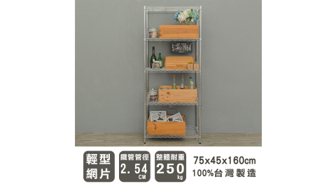 【dayneeds】 輕型 75X45X160公分 五層電鍍波浪鐵架