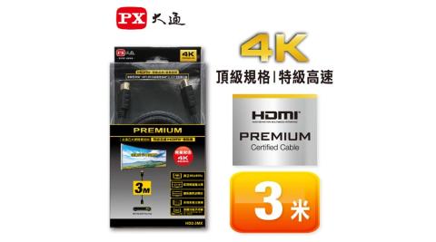 PX大通 特級高速 HDMI2.0 傳輸線 HD2-3MX 3米