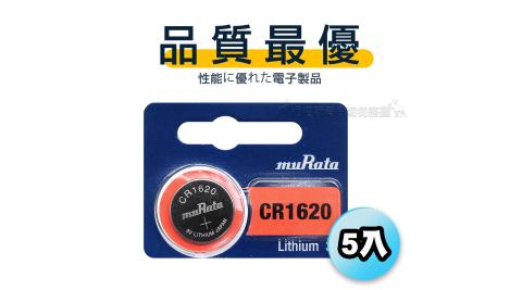 【品質最優】muRata村田(原SONY) 鈕扣型 鋰電池 CR1620 (5顆入) 3V
