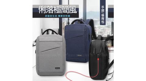 [15.6吋] 俐落極簡風 反光條 舒適背墊設計 MacBook Air 平板筆電背包
