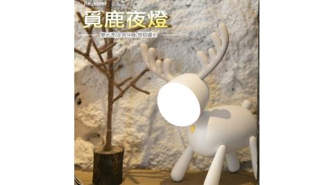 覓鹿伴睡燈 小鹿夜燈/造型燈/氣氛燈 麋鹿燈 雙光源 定時 舒壓 USB充電 聖誕節 禮物