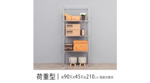 【dayneeds】荷重型 90x45x210公分 四層電鍍波浪收納層架