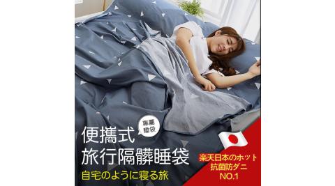 【在地人】頂級100%純棉旅行保潔墊睡袋(雙人款尺寸150 x 220cm+-3%多款可選)