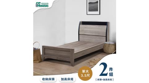 IHouse-香奈兒 觸控燈光房間2件組(床頭箱+鄉村底)-單大3.5尺
