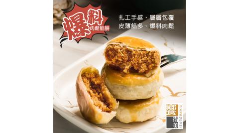 預購《饗得美》爆料肉鬆餡餅禮盒(6入x1盒)(常溫)