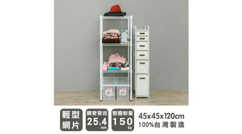 【dayneeds】輕型 45X45X120公分 三層烤白波浪鐵架