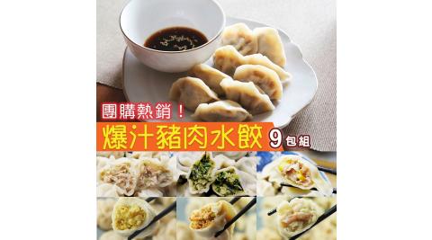 【鮮食煮藝】爆汁豬肉手工水餃X9包
