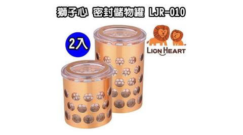 【獅子心】密封儲物罐(2入) / 保鮮罐 / LJR-011