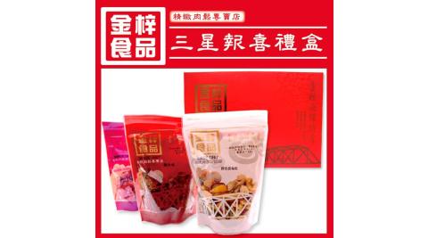 《金梓食品》三星報喜禮盒(共三包/盒)