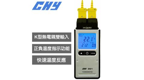 CHY K型雙組熱電耦溫度計 CHY-201