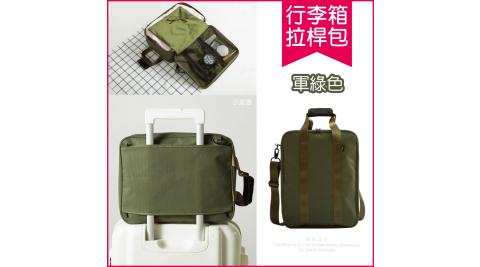 【Travel Season】大容量旅行箱行李箱拉桿包-軍綠色衣物收納包 (登機箱/收納盒/旅行袋/收納架)