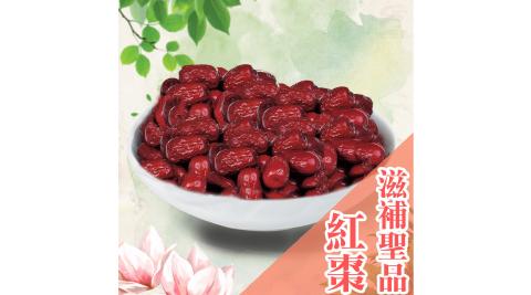 正元堂 滋補美顏聖品野生紅棗(600g/包)
