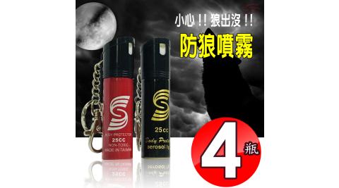 4瓶隨身型防狼催淚噴霧鑰匙圈25cc/射程可達2公尺