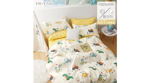《DUYAN 竹漾》台灣製100%精梳純棉單人床包被套三件組- 恐龍樂園