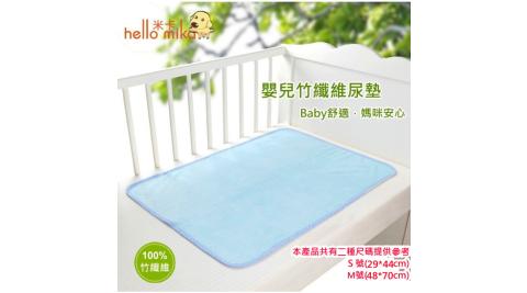 hello mika 米卡 竹纖維隔尿墊/防水墊/保潔墊 (1中1小)