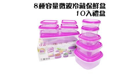8種容量微波冷藏保鮮盒10入禮盒